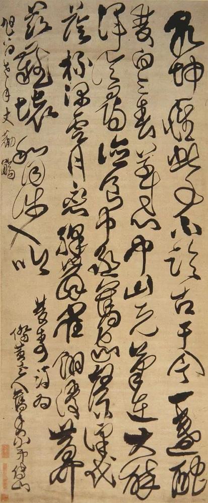 清代 傅山 草书《双寿诗轴》 上海博物馆提供