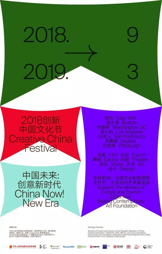 第二届创新中国文化节海报,由广煜设计