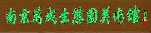 江苏省中国画学会顾问 孙克题