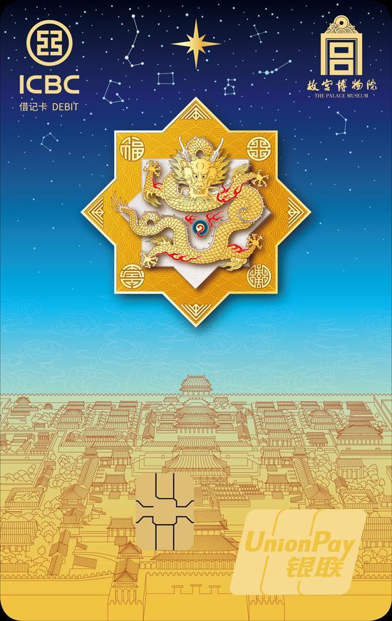 故宮博物院與中國工商銀行聯名紫禁城建成600年系列銀行卡