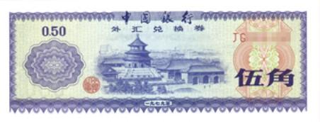 """钱币 """"山水钞""""究竟""""何方神圣""""?"""
