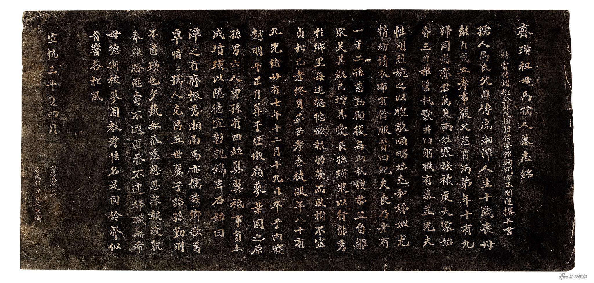 齐璜祖母马孺人墓志铭 王闿运书 齐白石刻 1911年 37×67cm 纸本拓片 北京画院藏
