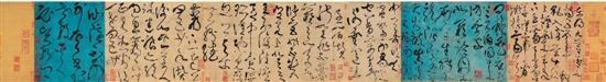 五色笺 唐 张旭 草书古诗四帖 29.5×603.7cm