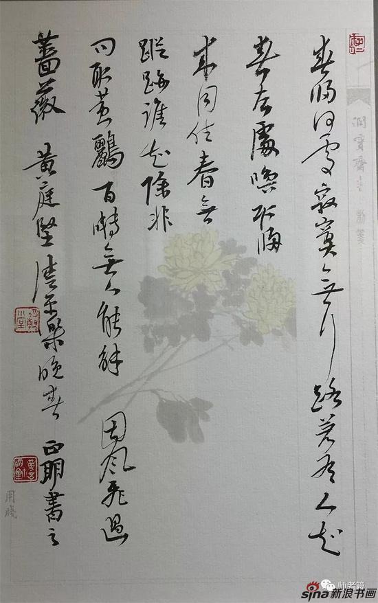 ▲宋 黄庭坚词《清平乐》 29.5x21cm