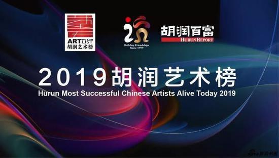 陈忠洲连续第二年入围胡润艺术榜