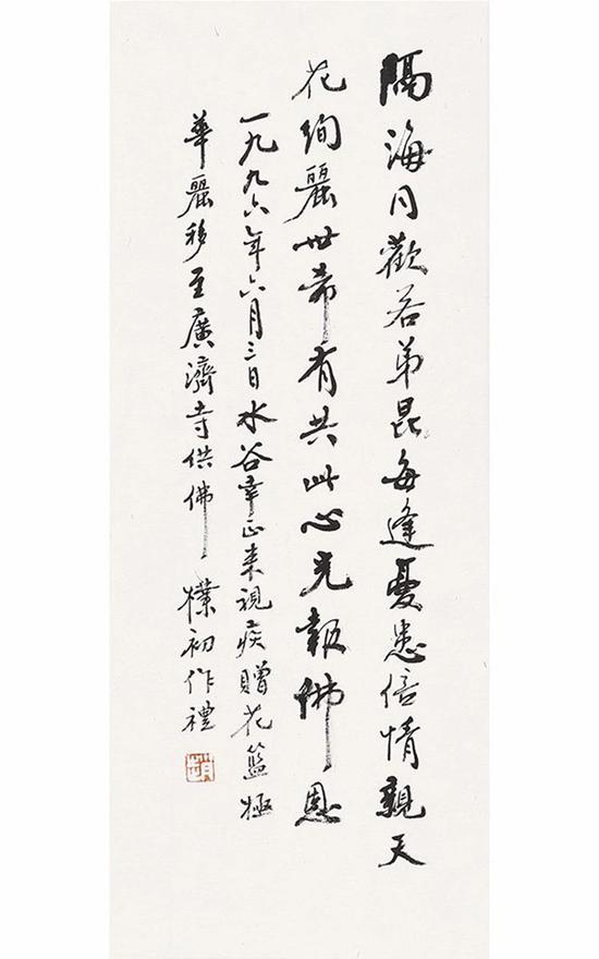 赵朴初书水谷幸正视疾自作诗   无底价起拍   成交价RMB:103,400