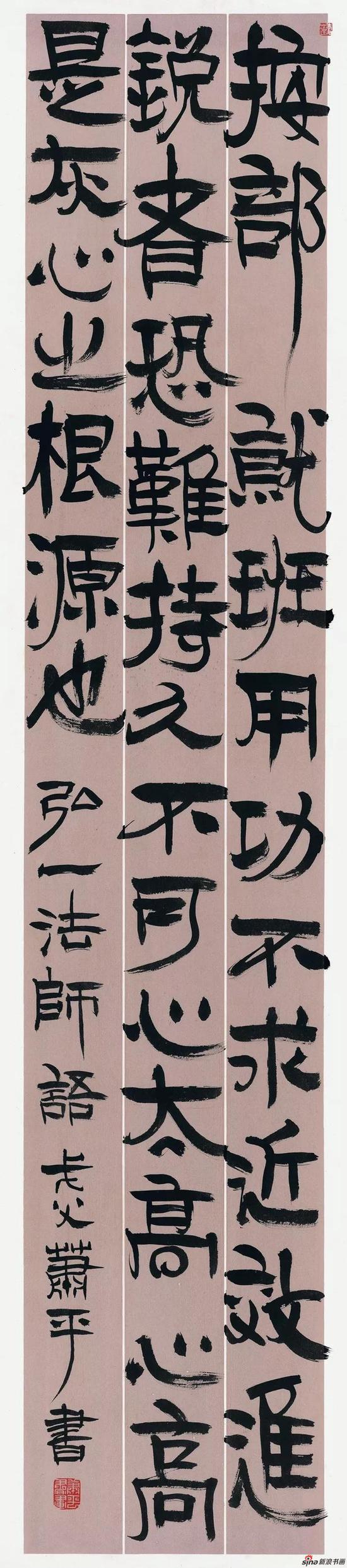 书法《弘一法师语》2012年书