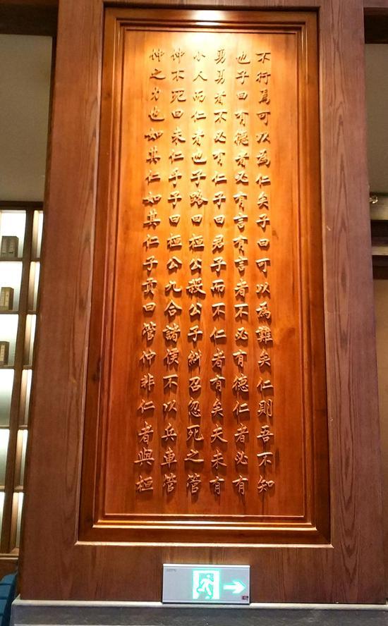 """第12根大包柱上金丝楠木上的阳文镌刻的《论语》中的""""仁""""文句选录"""