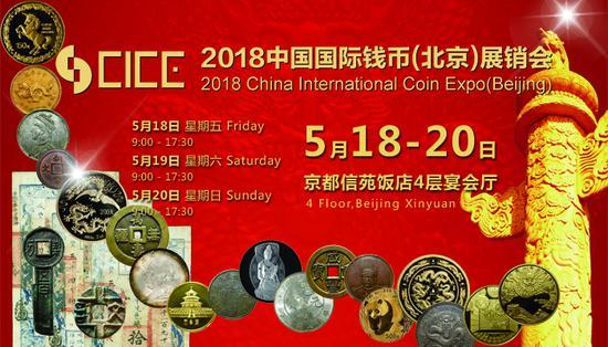 2018北京国际钱币展5月18日开幕