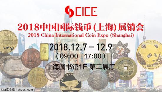 第一届中国国际钱币(上海)展销会