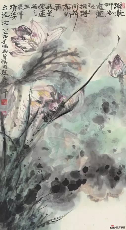 《长伴青姿出泥汙》1985