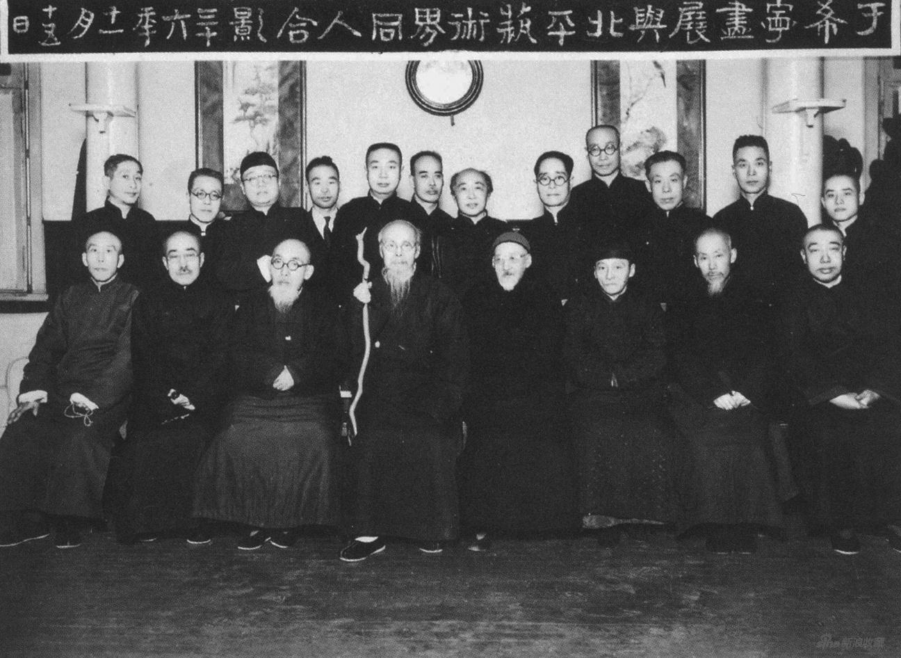 1947年冬,齐白石(前排左四)与黄宾虹(前排左五)在画家于希宁画展上