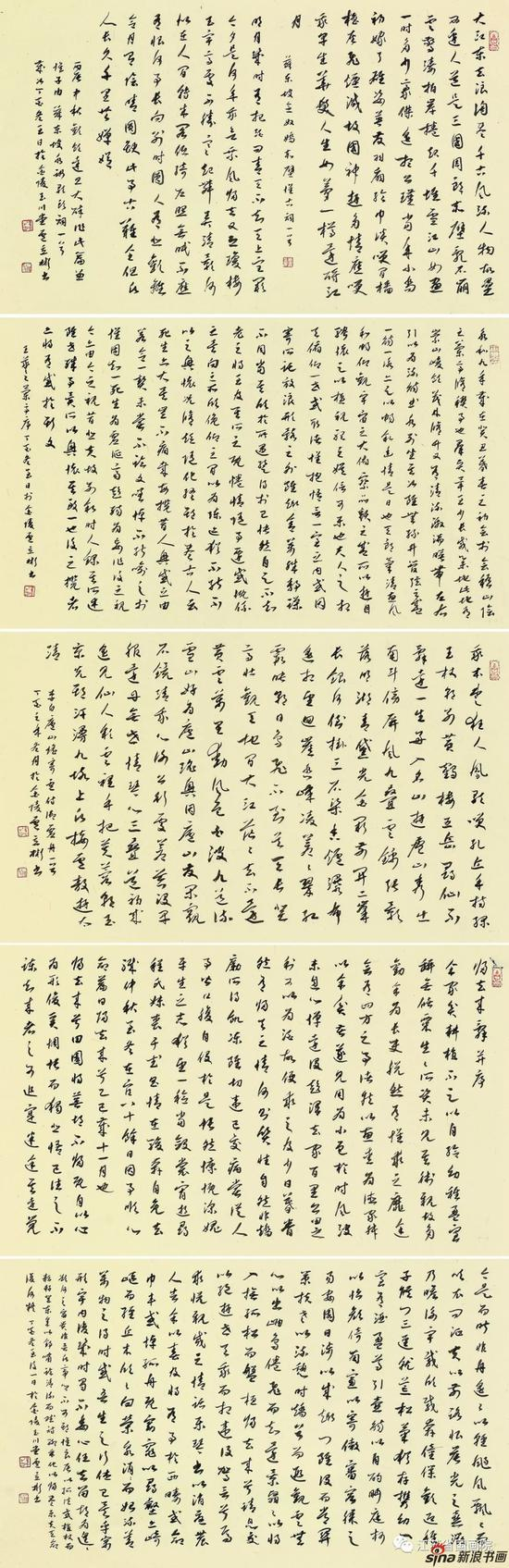 卢力彬 《古诗词选录》 48cm×77cm×5