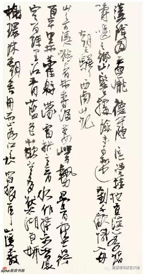 李静意临《王铎诗册》