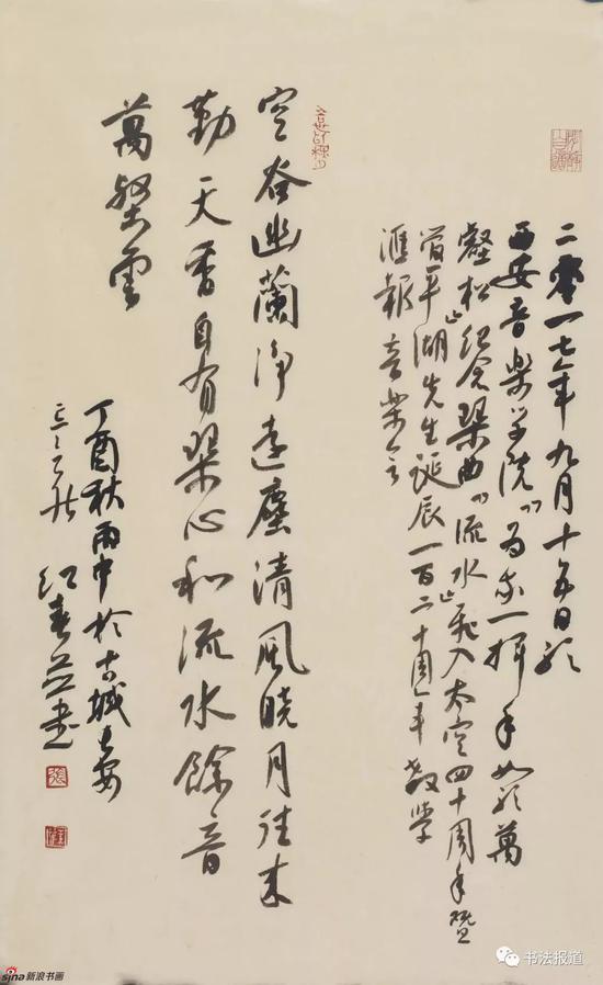 张红春 自作诗 七绝《听琴》