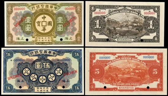 Lot 1284   民国十一年中华国宝银行通用银元券上海壹圆、伍圆样票各一枚