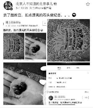 """网友发布的""""抠石头""""照片。"""