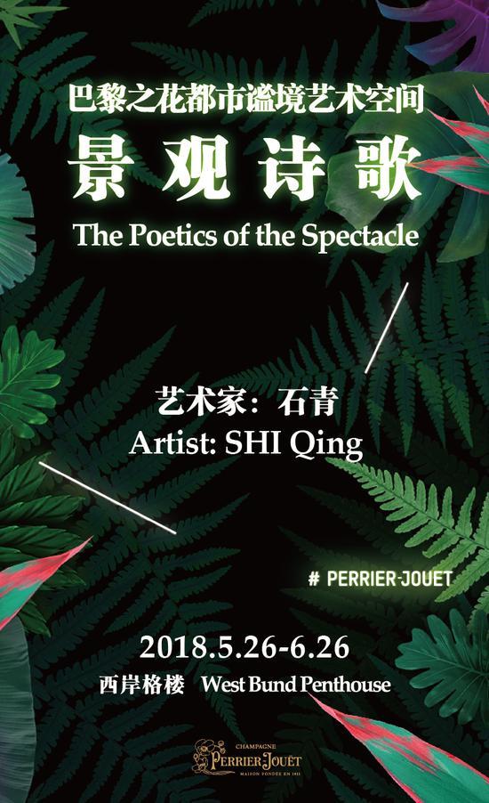 """""""上海艺术24小时""""项目之景观诗歌"""