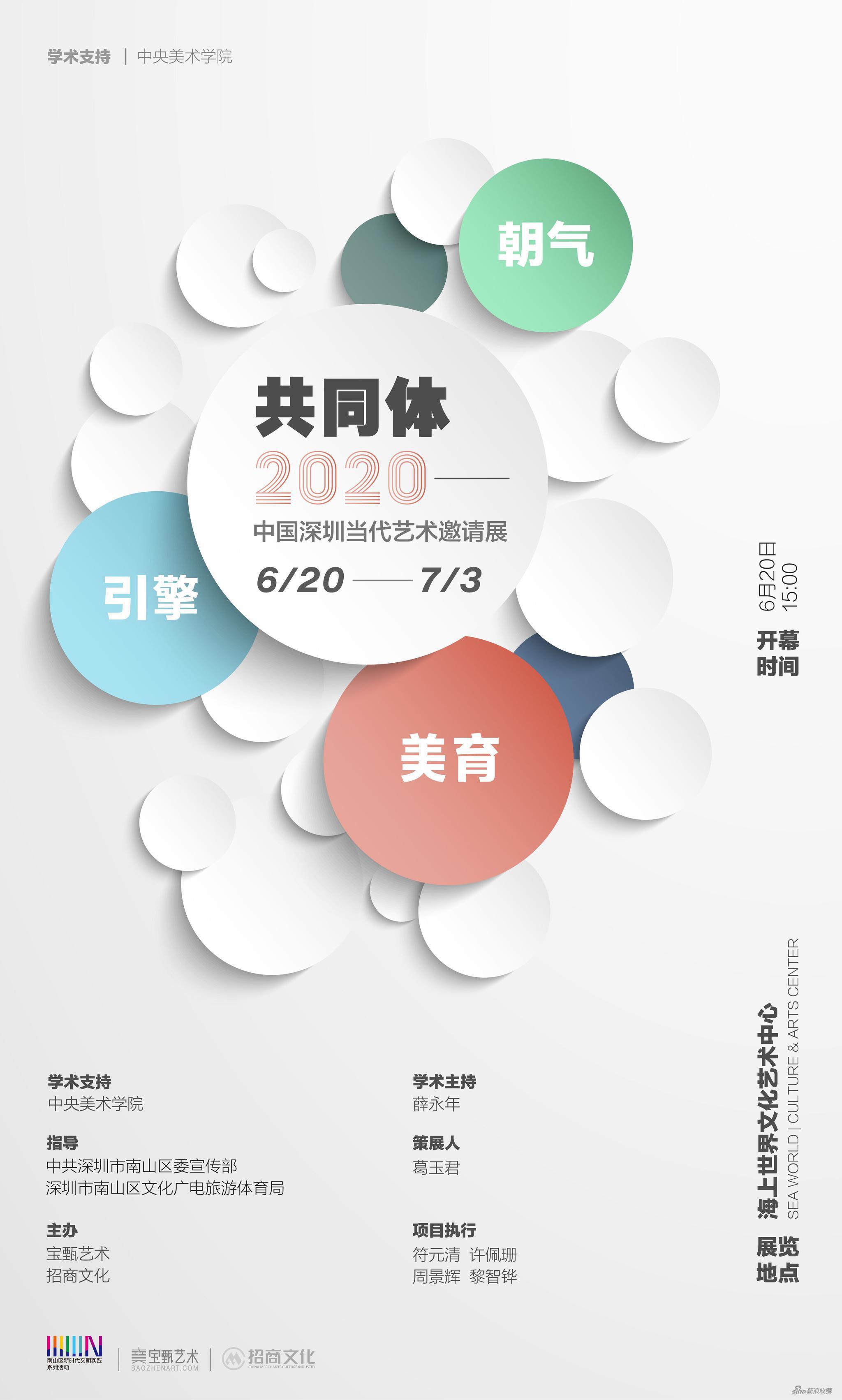 """""""共同体——2020年中国深圳当代艺术邀请展"""""""