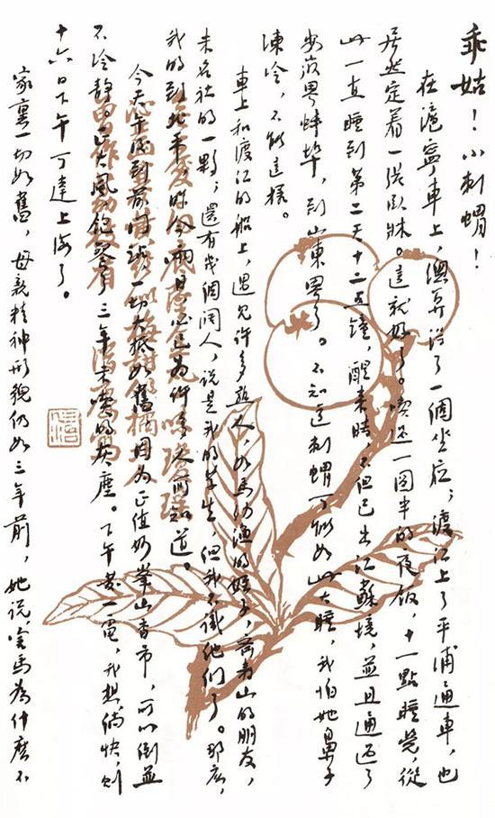 一封封信笺收藏勾勒出鲁迅的艺术修养
