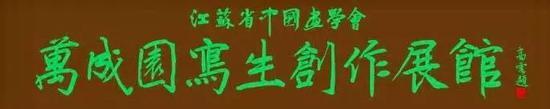 江苏省中国画学会会长 高云题