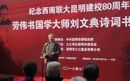 中国著名书画艺术家劳伟先生致辞