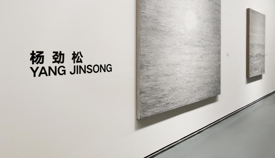 杨劲松作品在艺术厦门磐基艺术馆