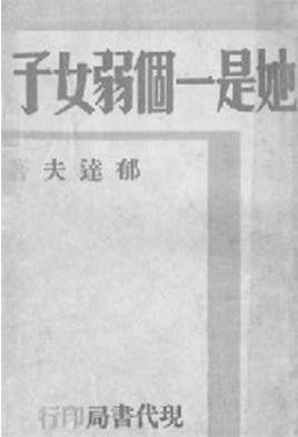 1932年初版封面