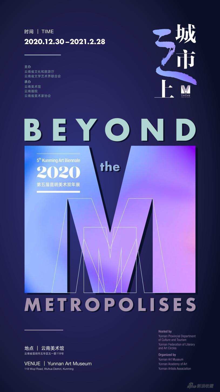 城市之上——2020·第五屆昆明美術雙年展開幕