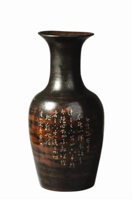 图3 王永清的书法花瓶