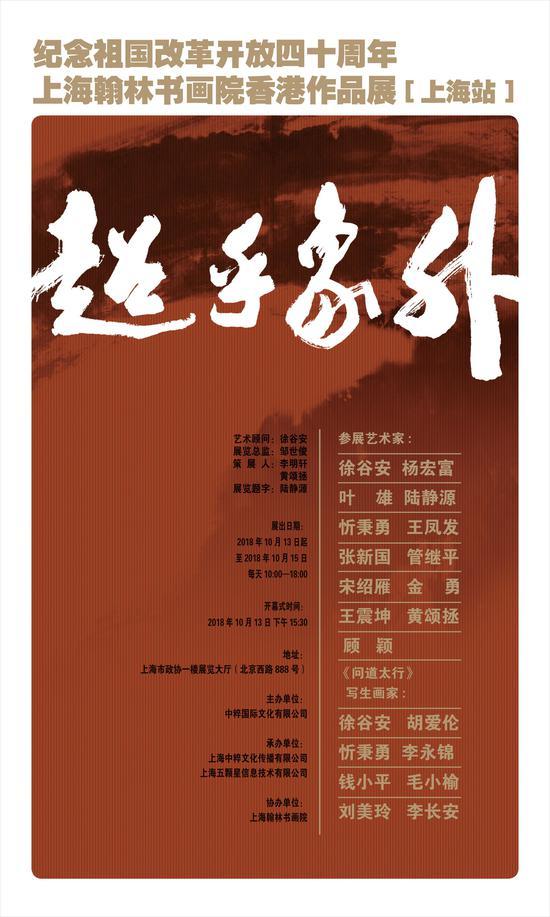超乎象外上海站 海报