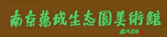 江苏省中国画学会顾问 杨晓阳题