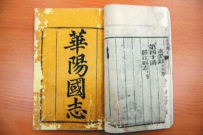 绵阳县级图书馆发现一古籍 堪称巴蜀《四库全书》