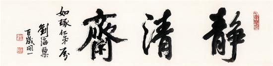刘海粟题字《静清斋》 34×140cm
