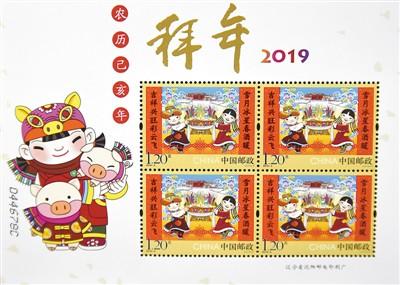 2019年特种邮票《拜年》发行