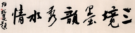 原中国书协副主席、博导胡抗美先生题写展名