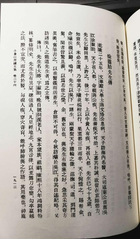 图26--清袁枚著《小仓山房诗文集》书影三