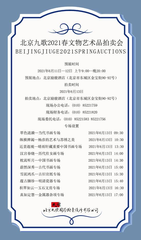 北京九歌2021年春拍將于6月11日北京勵駿酒店舉行