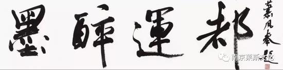 陈洪武(中国书协分党组书记、副主席)题字