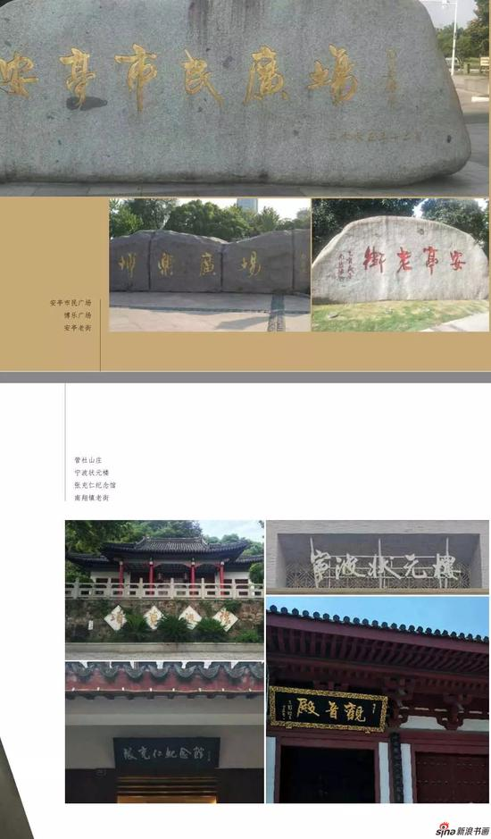 《周慧珺题字书法集萃》内页