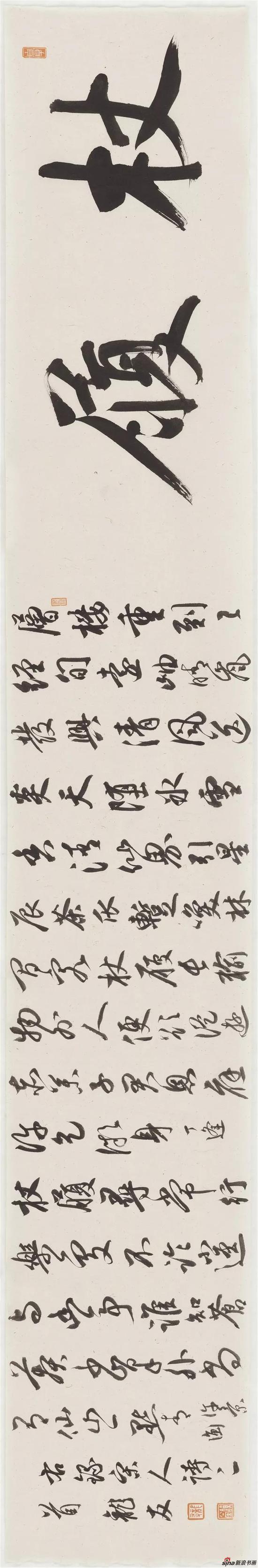 《杖履:宋人诗二首》,行书,松雪笺,21×134cm,2018年