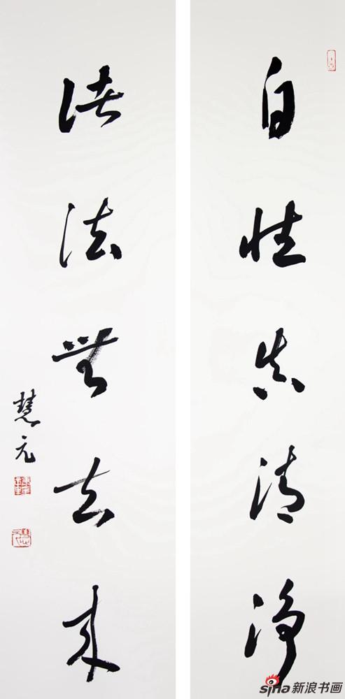 冯奎作品-对联-69x22cmx2