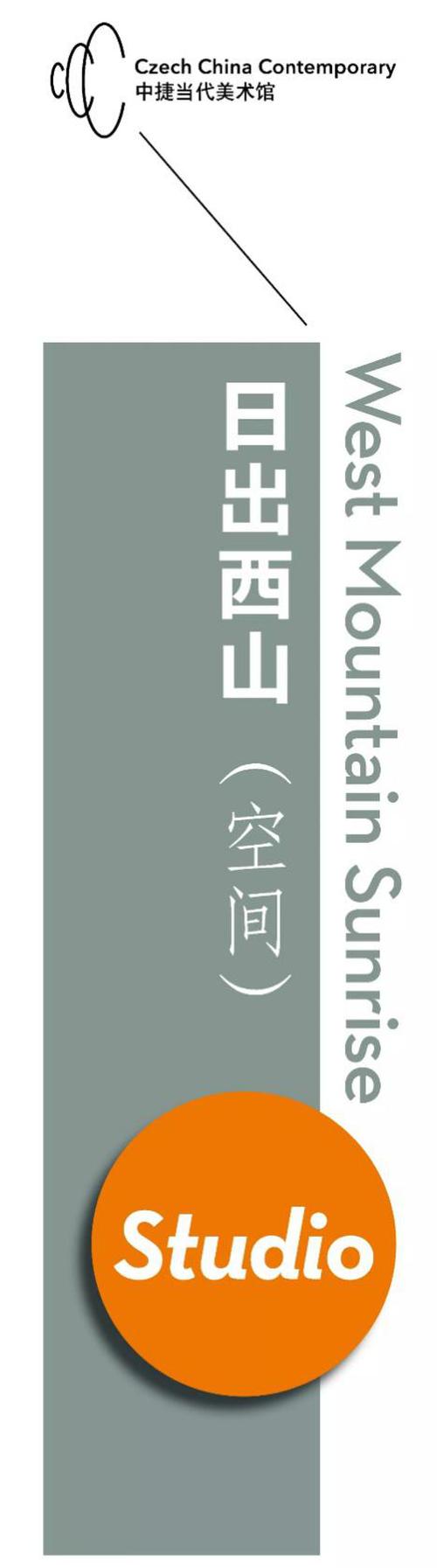 """桂平首座国际艺术家驻地创作空间—""""日出西山"""""""