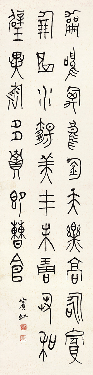黄宾虹 金文书法