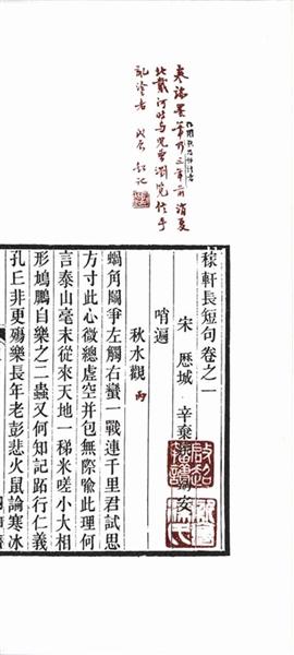 中国书店版《梁启超手批稼轩词》