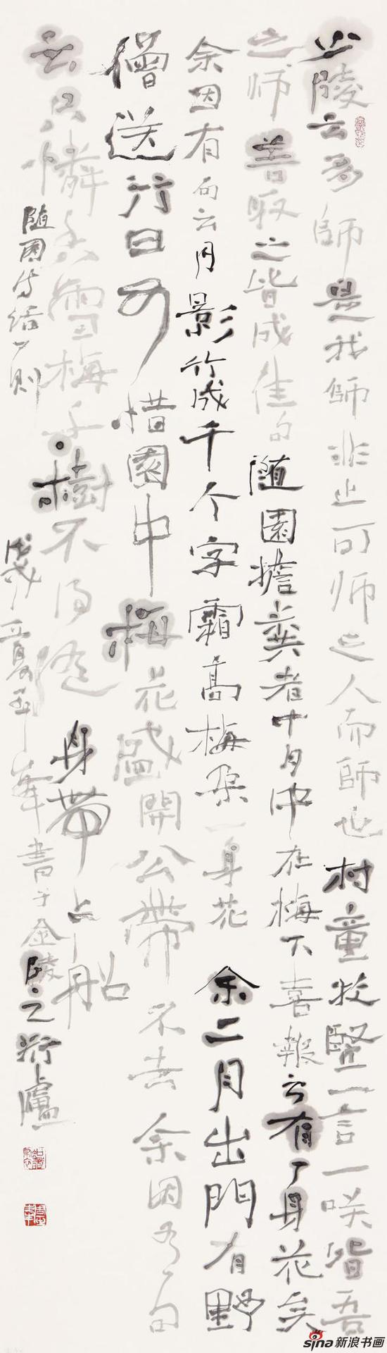 周玉峰 随园诗话 180×50cm 2018 纸本水墨