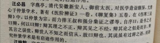 图2-4--伤寒论研究大辞典-选4