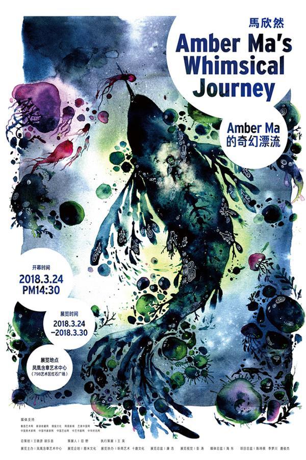 Amber Ma 的奇幻漂流即将在凤凰含章艺术中心开幕
