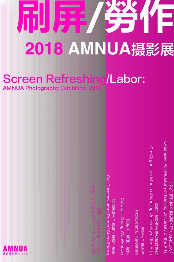 2018 AMNUA摄影展重量刷屏