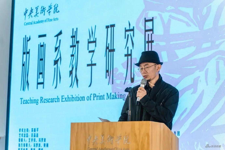 中央美术学院陶溪川美术馆馆长黄镇主持开幕式
